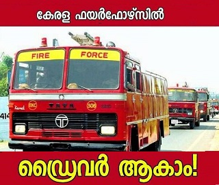 Kerala PSC invites the applications for Fireman Driver-cum-Pump-Operator (Trainee) posts-Apply Now