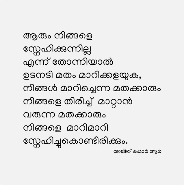 Malayalam quote religious conversion love related quote current affairs white background text in black