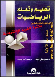 تحميل كتاب تعليم وتعلم الرياضيات في القرن الحادي والعشرين pdf برابط مباشر