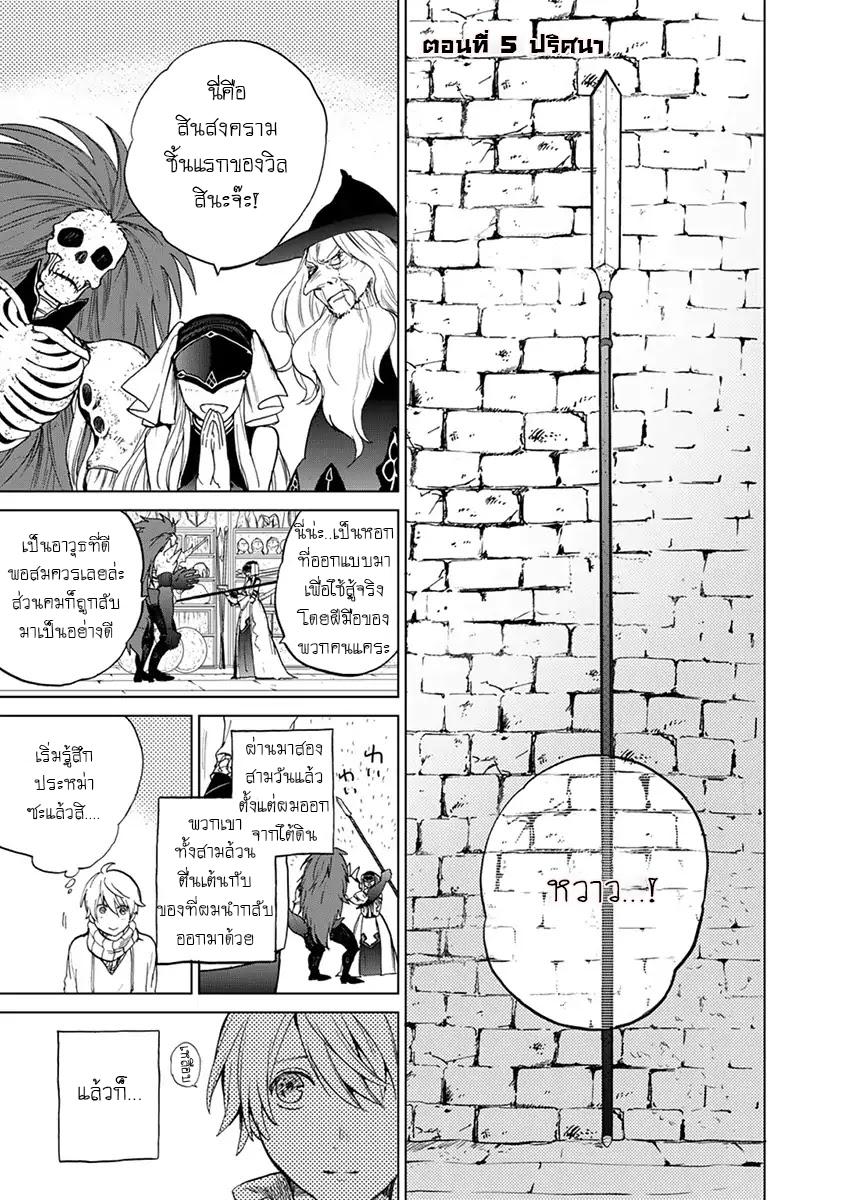 อ่านการ์ตูน Saihate no Paladin ตอนที่ 5 หน้าที่ 1
