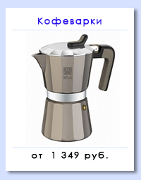 https://ad.admitad.com/g/tfmm6g3myo5c412d917362e5e91681/?ulp=http%3A%2F%2Fcookhouse.ru%2Fsearch%2F%3Fq%3D%25D0%25BA%25D0%25BE%25D1%2584%25D0%25B5%25D0%25B2%25D0%25B0%25D1%2580%25D0%25BA%25D0%25B0%26s%3D%26sorting%3Dprice-asc