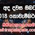 Ada dawase lagna palapala 2018-11-23 | ලග්න පලාපල