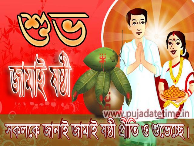 Jamai Sasthi Wallpaper
