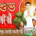 Subho Jamai Sasthi Wallpaper, Bengali Jamai Sasthi Greetings - জামাই ষষ্ঠী ওয়ালপেপার