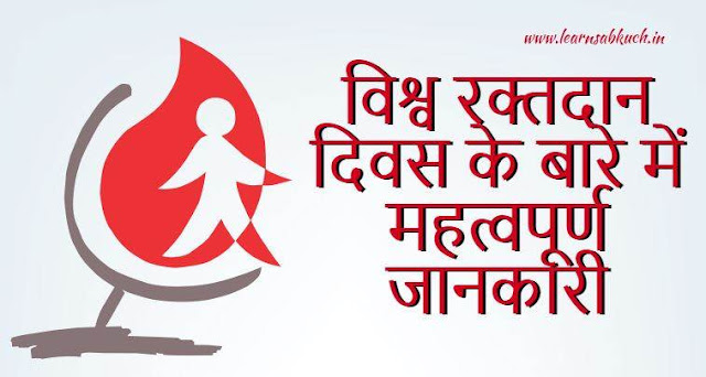 Important Information about World Blood Donation Day