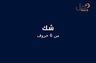 شك من 6 حروف لغز 444 فطحل العرب