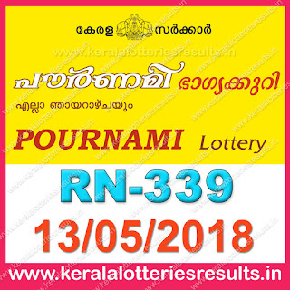 "keralalotteriesresults.in, ""kerala lottery result 13 5 2018 pournami RN 339"" 13th May 2018 Result, kerala lottery, kl result,  yesterday lottery results, lotteries results, keralalotteries, kerala lottery, keralalotteryresult, kerala lottery result, kerala lottery result live, kerala lottery today, kerala lottery result today, kerala lottery results today, today kerala lottery result, 13 5 2018, 13.5.2018, kerala lottery result 13-05-2018, pournami lottery results, kerala lottery result today pournami, pournami lottery result, kerala lottery result pournami today, kerala lottery pournami today result, pournami kerala lottery result, pournami lottery RN 339 results 13-5-2018, pournami lottery RN 339, live pournami lottery RN-339, pournami lottery, 13/05/2018 kerala lottery today result pournami, pournami lottery RN-339 13/5/2018, today pournami lottery result, pournami lottery today result, pournami lottery results today, today kerala lottery result pournami, kerala lottery results today pournami, pournami lottery today, today lottery result pournami, pournami lottery result today, kerala lottery result live, kerala lottery bumper result, kerala lottery result yesterday, kerala lottery result today, kerala online lottery results, kerala lottery draw, kerala lottery results, kerala state lottery today, kerala lottare, kerala lottery result, lottery today, kerala lottery today draw result"