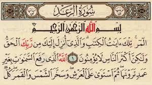 Photo of سورة الرعد – سورة 13 – عدد آياتها 43 – القران الكريم