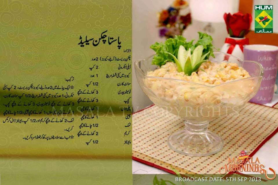 Cake Topping Recipes In Urdu: Masala Mornings With Shireen Anwer: Pasta Chicken Salad