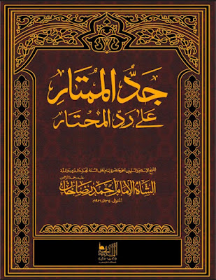 Download: Jadd-ul-Mumtar – Radd-ul-Muhtar – Volume 3 pdf in Arabic