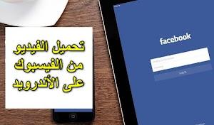 طريقة تحميل فيديوهات من الفيسبوك على الأندرويد