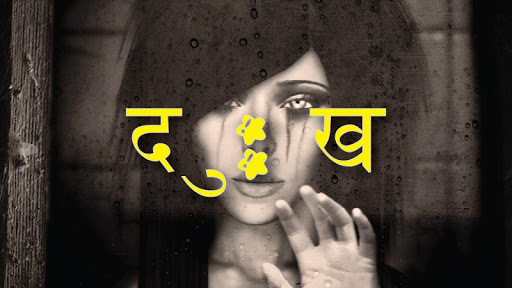 Marathi Sad Status SMS Quotes - Sad Status in marathi