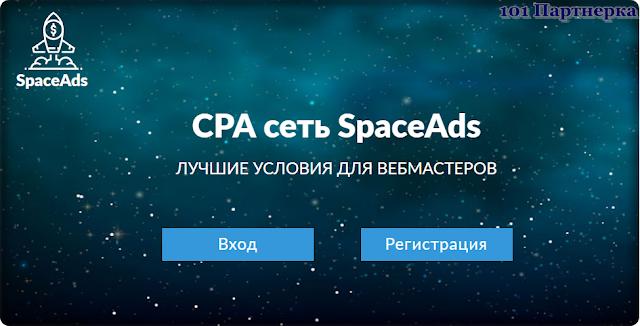 SpaceAds - cpa партнерка бинарных опционов, беттинга, гемблинга.