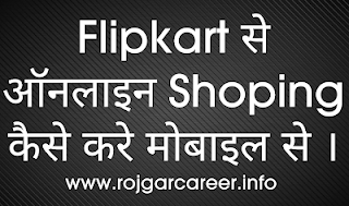 Flipkart Se Shoping Kaise Kare,Flipkart se Order Kaise Karte hai