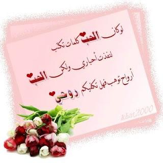 SMS d'Amour Arabic écrit en français
