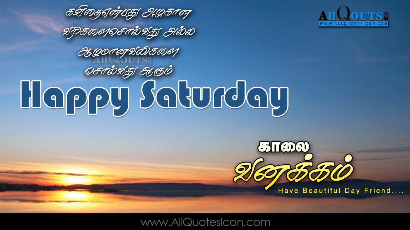 Good Morning Saturday Inspiration : Happy saturday quotes wallpapers famous tamil good morning
