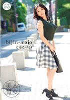 (Re-upload) BIJN-053 美人魔女53 ともこ 45歳