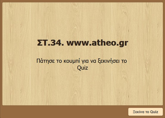 http://atheo.gr/yliko/ise/F.34.q/index.html