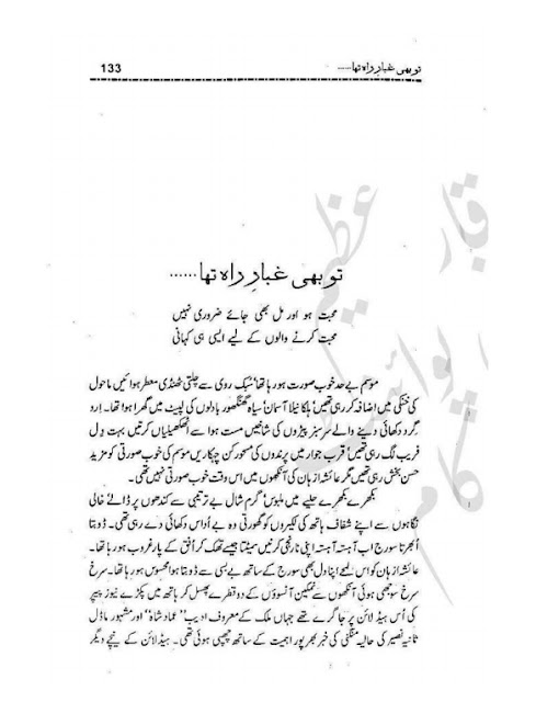 Free online reading Tu bhi ghubar e rah tha novel by Nazia Kanwal Nazi