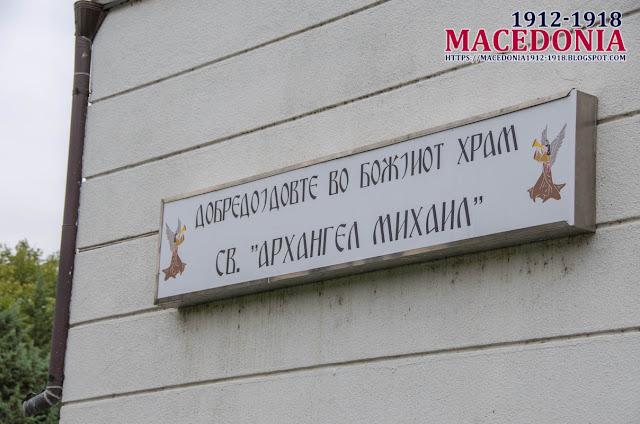 "Avtokomanda, Skopje - Church ""St. Archangel Michael"""