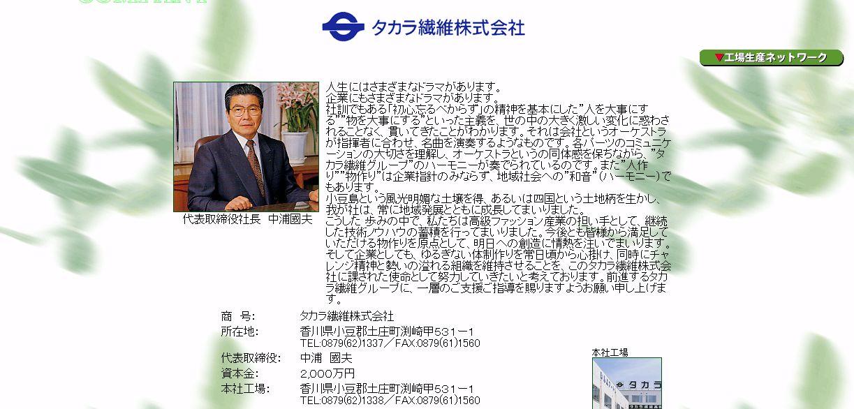 香川県小豆郡の婦人服製造「タカ...