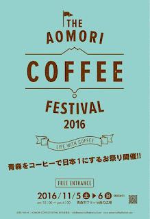 Aomori Coffee Festival 2016 poster 平成28年 青森コーヒーフェスティバル ポスター