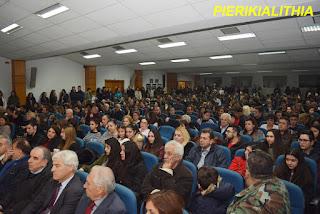 Βράβευση πρωτευσάντων μαθητών στα πλαίσια εορτασμού των Τριών Ιεραρχών στην Κατερίνη
