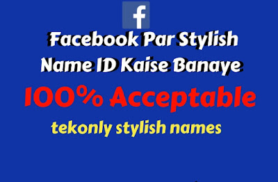 Apne Liye Fb Stylish Name Chahiye To Click Karo | Acceptable 2019