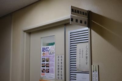 食品衛生責任者養成講習会の申し込み 長野県食品衛生協会