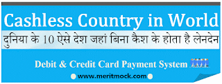 Cashless Country in World