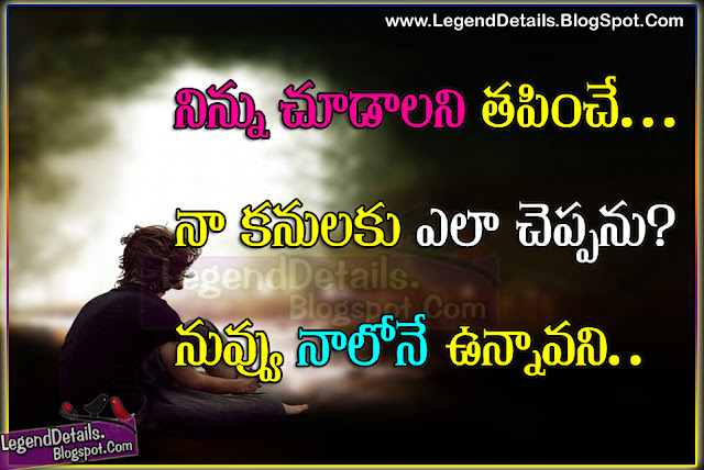 heart touching new telugu love quotes legendary quotes