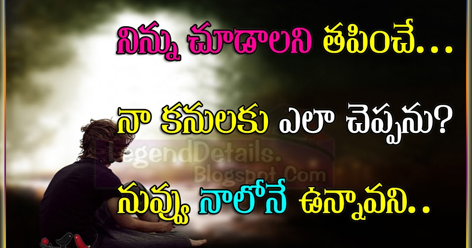 ... Telugu Love Quotes Legendary Quotes : Telugu Quotes English Quotes