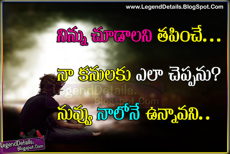 Top Telugu Love Quotes Google