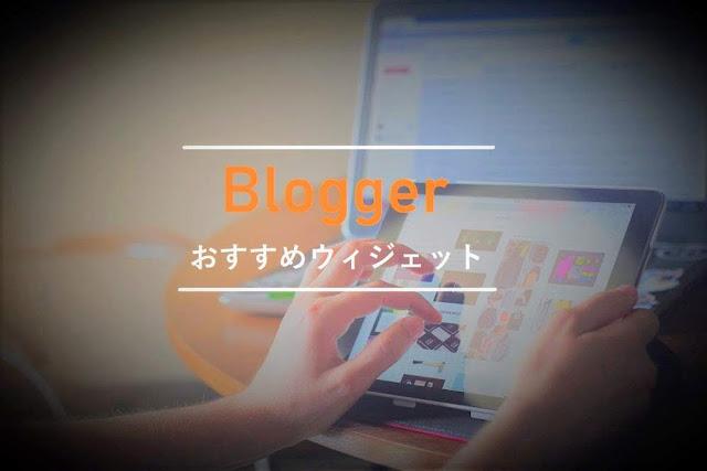 BloggerおすすめWidget(ウィジェット)をご紹介!