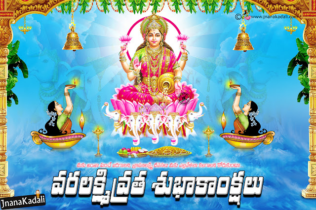 varalakshmi vratam information and significance in telugu, telugu bhakti quotes, happy varalakshmi vratam