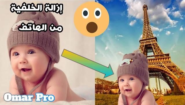 تطبيق رائع لازالة خلفية الصورة لاستخدامها فى الفوتوشوب ومن خلال الهاتف فقط