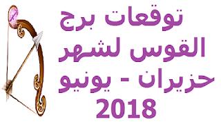 توقعات برج القوس لشهر حزيران - يونيو 2018