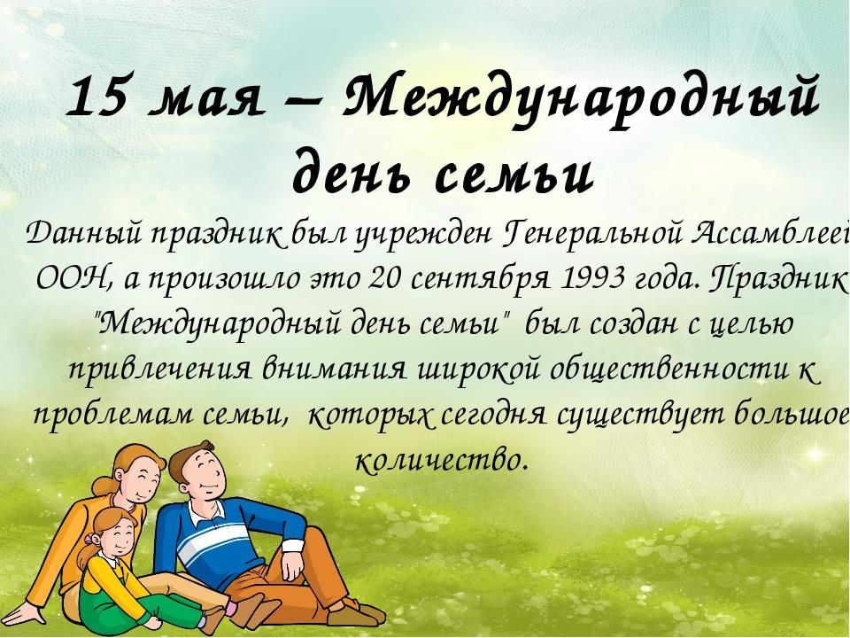 Картинки по запросу международный день семьи
