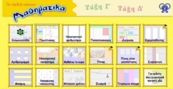Μαθηματικά Γ' & Δ' Δημοτικού - Δωρεάν εκπαιδευτικό λογισμικό
