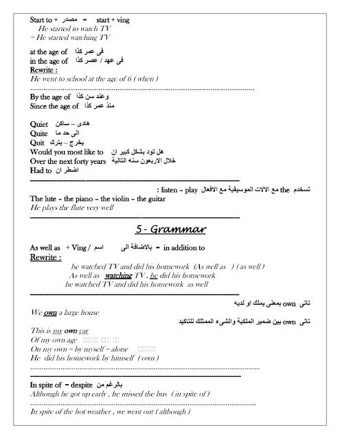 كتاب english in mind للصف الثالث الاعدادى