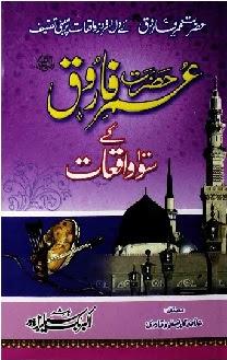 Hazrat Umar Farooq Ke 100 Waqiaat Urdu Islamic Book