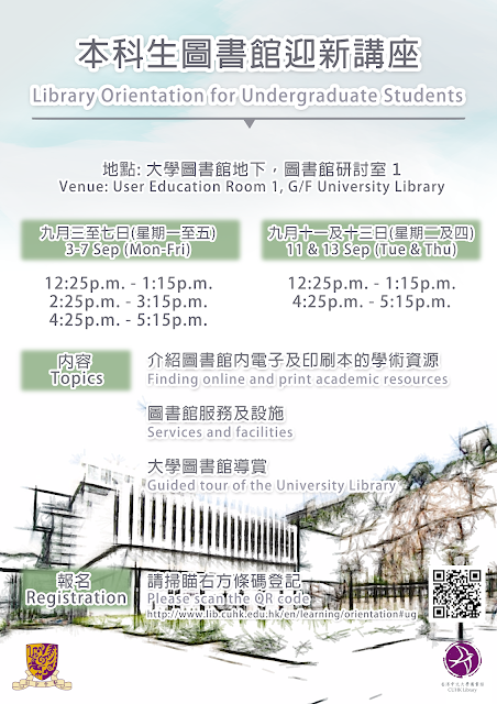 Library Orientation for Undergraduate Students 2018