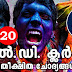Kerala PSC - 50 Expected Questions for LDC 2020 - 20
