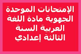 الامتحانات الجهوية اللغة العربية الثالثة اعدادي جميع الجهات