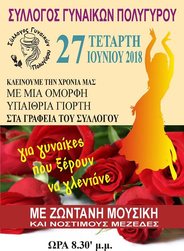 Μια όμορφη υπαίθρια γιορτή απο το Σύλλογο Γυναικών Πολυγύρου
