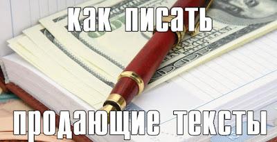 takoe-prodayuschiy-tekst.jpg