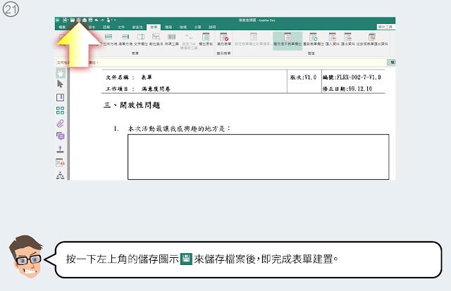儲存檔案即完成表單建置