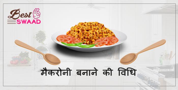 Macaroni Recipe Hindi | वेज मैकरोनी बनाने की विधि