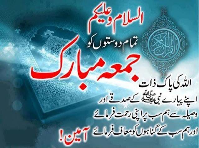 Ramadan Jumma Mubarak Sms in Urdu 2017