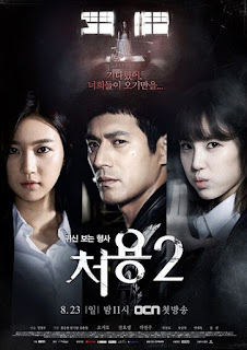 Download Drama Korea Cheo Yong 2 Subtitle Indonesia